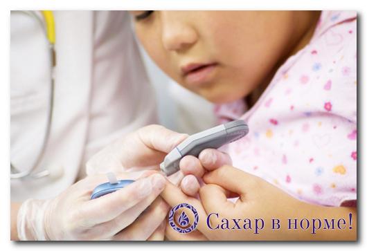 Лечение сахарного диабета 1 типа у детей