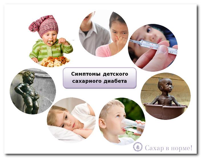 признаки диабета у детей 13