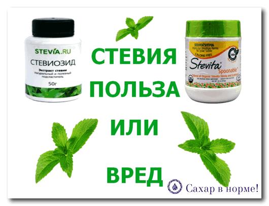 рецепт варенья с сахарозаменителем стевия