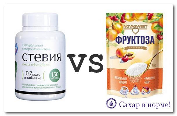 стевия или фруктоза