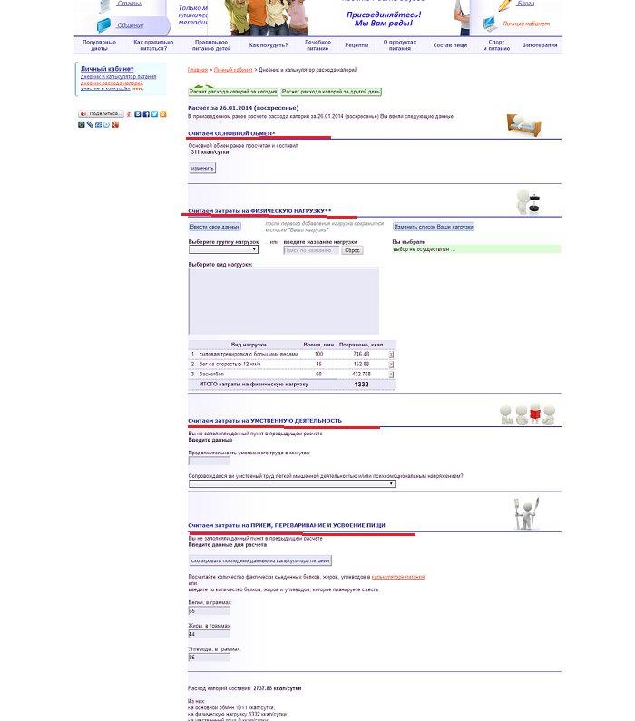 ba58812181c1 Онлайн-калькулятор калорий для похудения. Отзыв пользователя.
