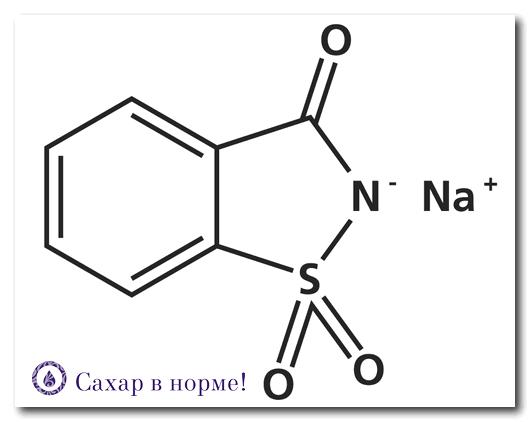 сахарин формула