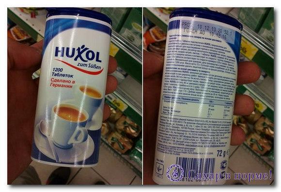 huxol сахарозаменитель вред
