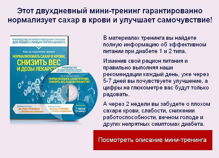 пентоксифиллин при сахарном диабете 2 типа