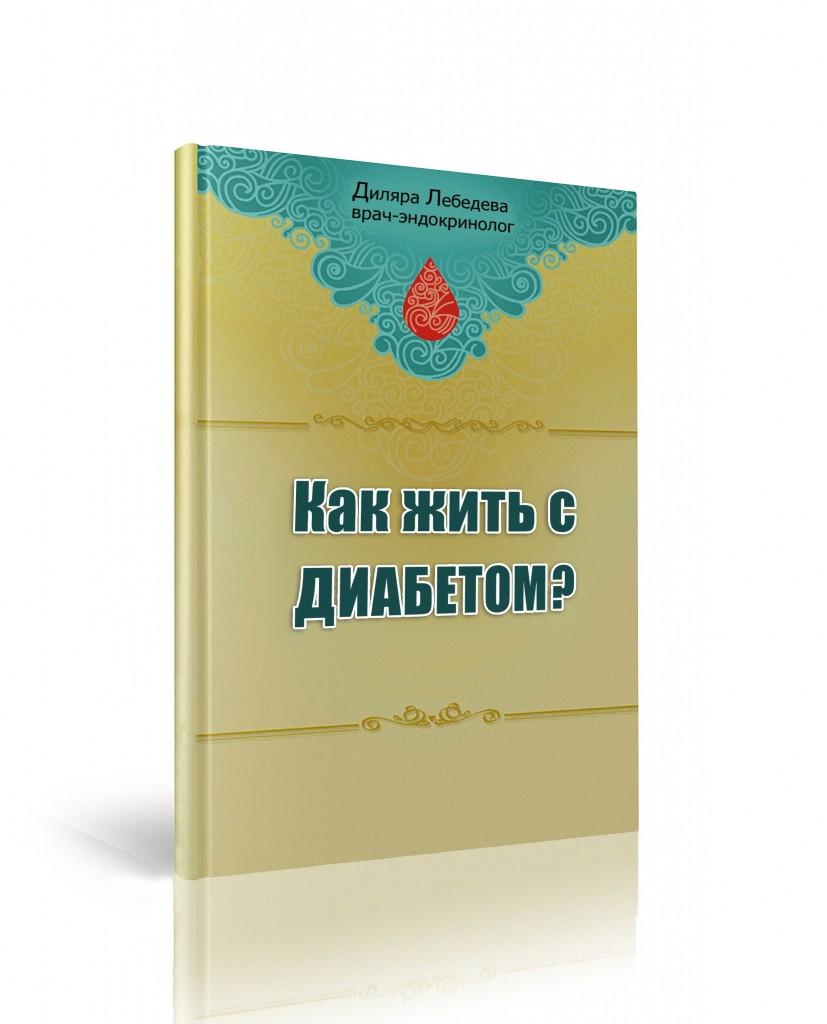 3D book copy