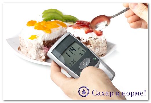 диета при сахарном диабете 1 типа