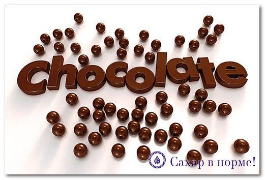Какой шоколад можно употреблять при сахарном диабете и в каком количестве?