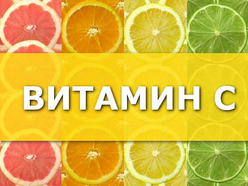 L аскорбиновая кислота и витамин С - это одно и тоже или нет?