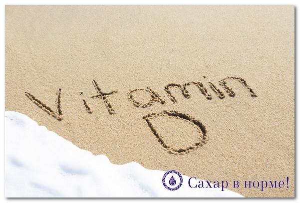 роль витамина Д