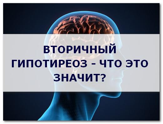 Вторичный, третичный и центральный гипотиреоз - что это такое?