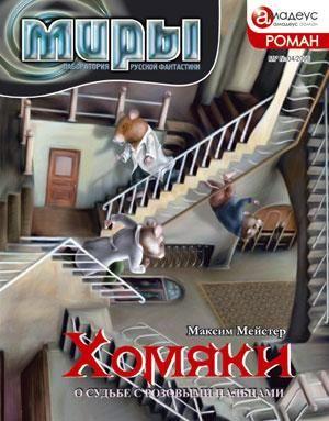 Maksim_Meyster_-_Homyaki