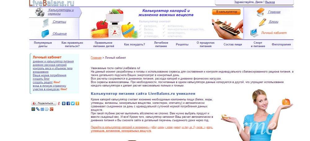 онлайн-калькулятор калорий для похудения