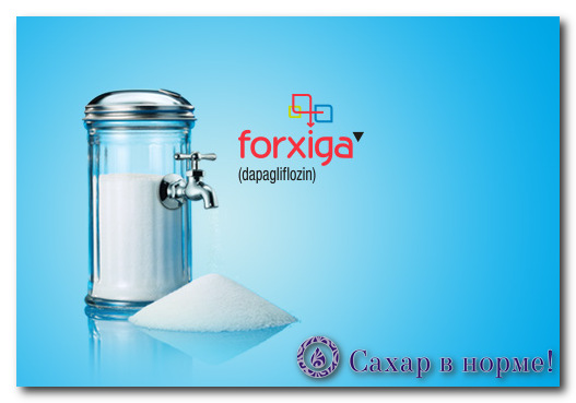 форсига, инвокана, ингибиторы SGLT2