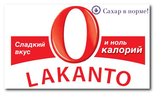 lakanto сахарозаменитель