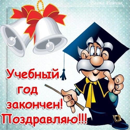 pozdravlenija_ljubimoj_devushke_na_poslednij_zvonok