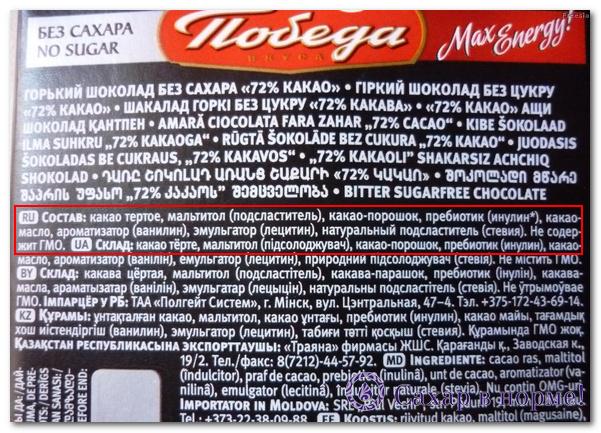 можно есть горький шоколад при диабете