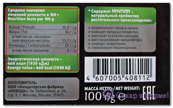 можно ли горький шоколад при сахарном диабете