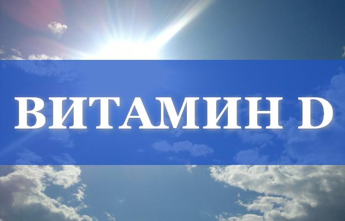 о нехватке витамина Д