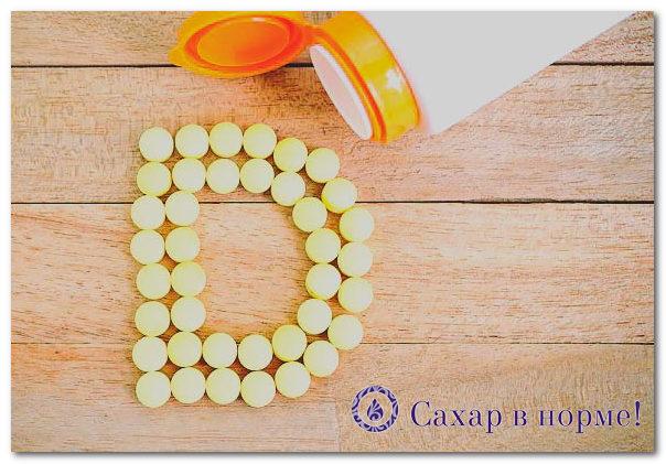 чем лечить дефицит витамина Д