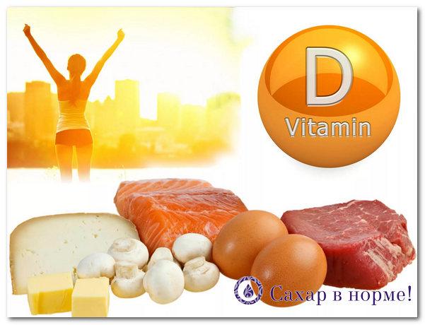Методы лечения (восполнения) дефицита витамина Д
