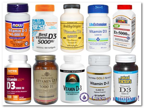 Холекальциферол витамин д